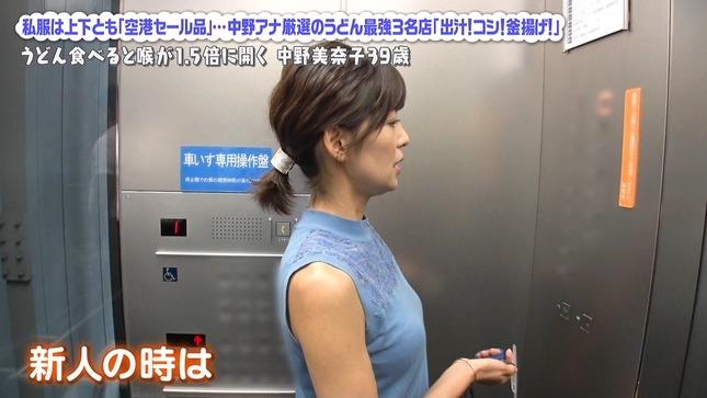 中野美奈子 誰だって波瀾爆笑 4