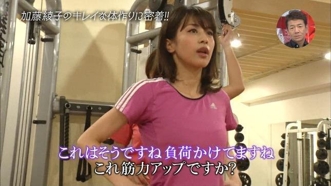 加藤綾子 おしゃれイズム 33