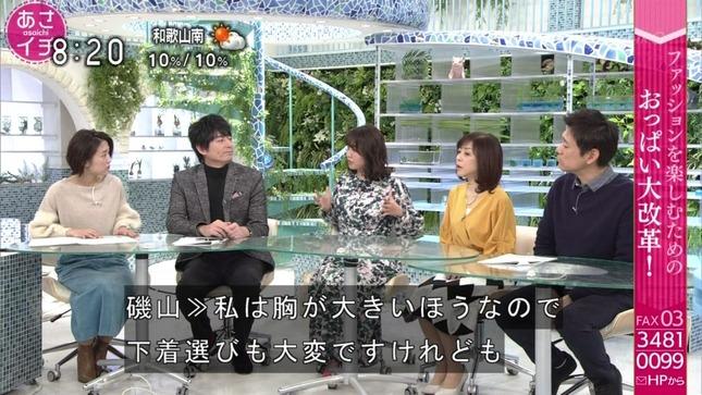 近江友里恵 あさイチ 食の起源 6