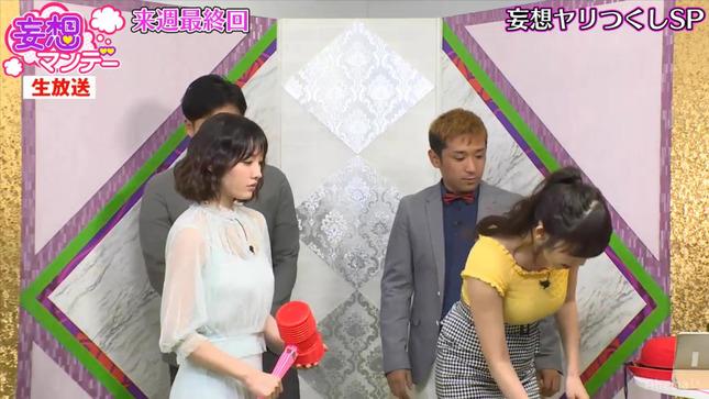 塩地美澄 妄想マンデー 5