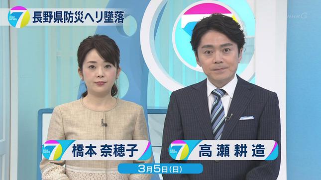 橋本奈穂子 NHKニュース7 うたコン 10