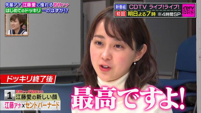 若林有子 江藤愛 TBS春の大改編プレゼン祭 21