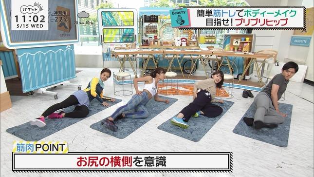 尾崎里紗 後藤晴菜 バゲット 8