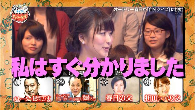 枡田絵理奈 クイズ☆アナタの記憶 いっぷく! プレバト!! 05