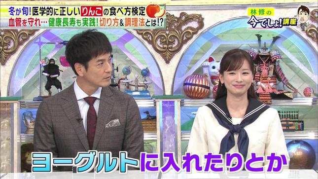 皆藤愛子 ゴゴスマ  林修の今でしょ!講座 12