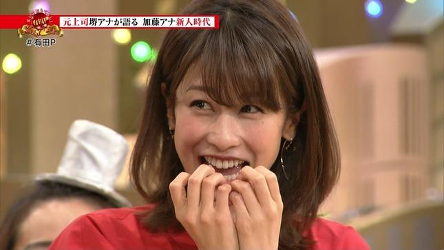 加藤綾子 有田Pおもてなす 16