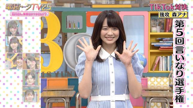 電脳トークTV 森香澄 片渕茜 田中瞳 池谷実悠 19