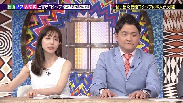 田中みな実 上書きゴシップ 5