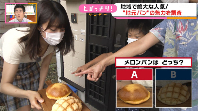 白木愛奈 とびっきり!サンデー 2