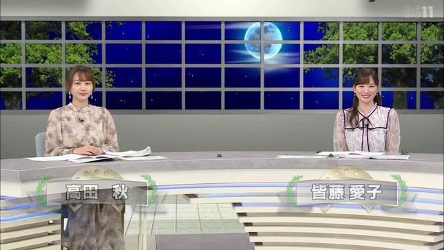 皆藤愛子 高田秋 BSイレブン競馬中継 うまナビ!イレブン 9