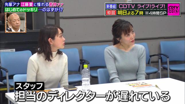 若林有子 江藤愛 TBS春の大改編プレゼン祭 7