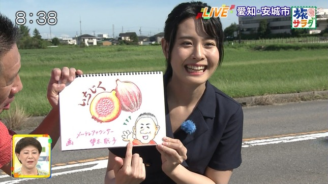 望木聡子 旅サラダ 7