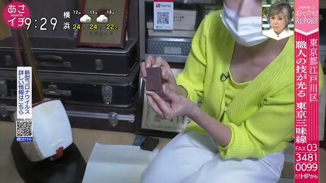 森花子 あさイチ 12