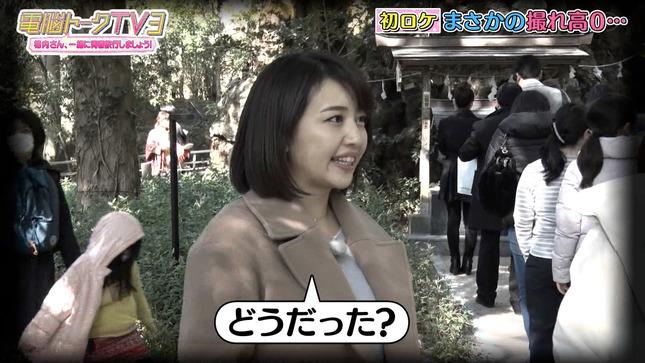 相内優香 電脳トークTV 21