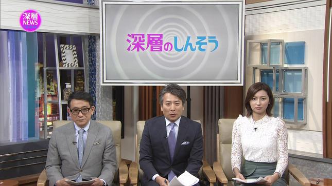 畑下由佳 深層NEWS 6