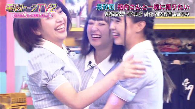 電脳トークTV2~相内さん、もっと青春しましょ! 19