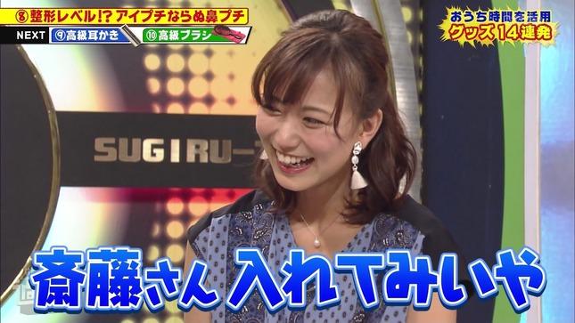 斎藤真美 過ぎるTV 8