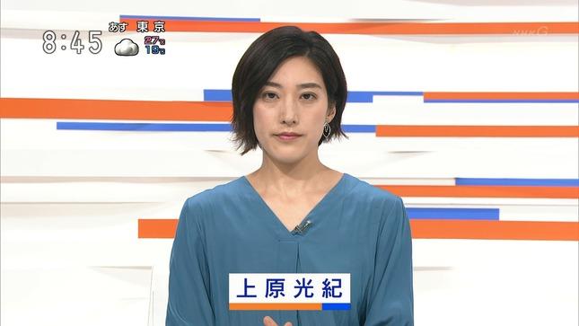 上原光紀 NHKニュース7 首都圏ニュース845 9