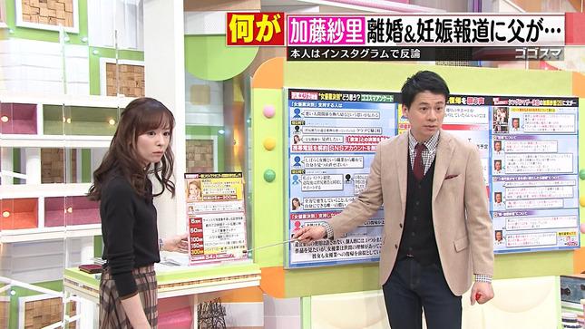 皆藤愛子 ゴゴスマ 10