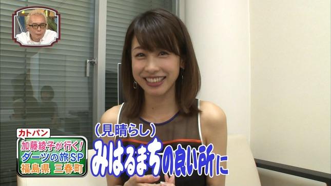 加藤綾子 笑ってコラえて!夏祭りSP 9