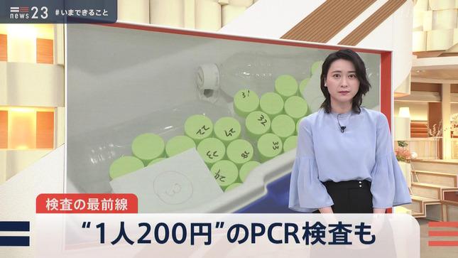 小川彩佳 news23 24