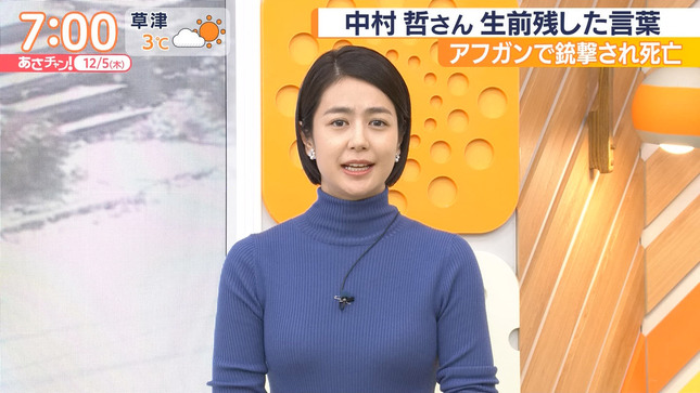夏目三久 あさチャン! 15