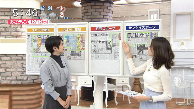 笹川友里 あさチャン! 7