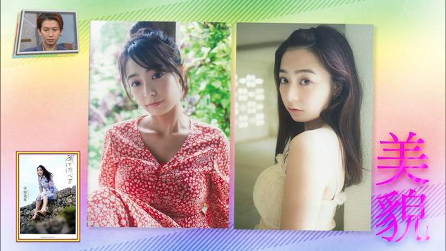 宇垣美里 関ジャニ∞のジャニ勉 4