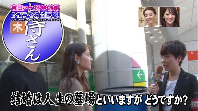 吉田明世 サンデー・ジャポン 11