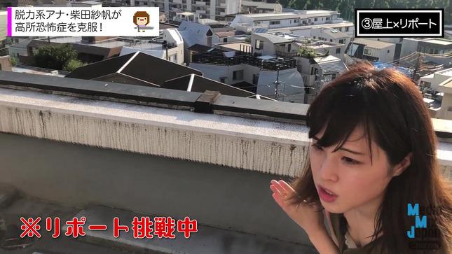 柴田紗帆 MMJ-CHANNEL 15