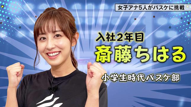 斎藤ちはる テレ朝女子アナバスケ女王決定戦 1