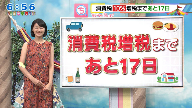 島津咲苗 デルサタ 鈴木ちなみ 14