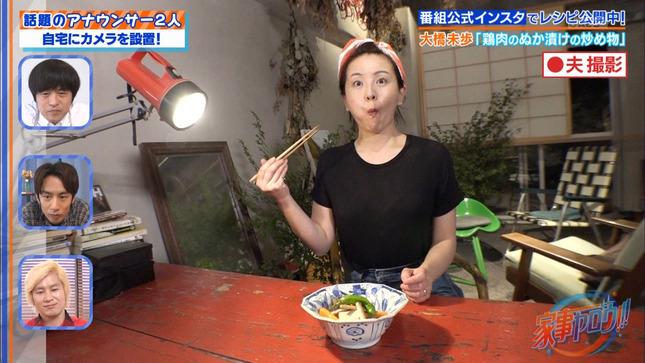 大橋未歩 家事ヤロウ!!! 8