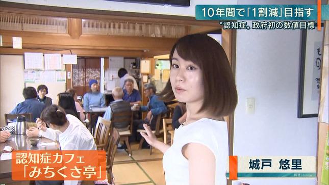 城戸悠里 報道ステーション 3