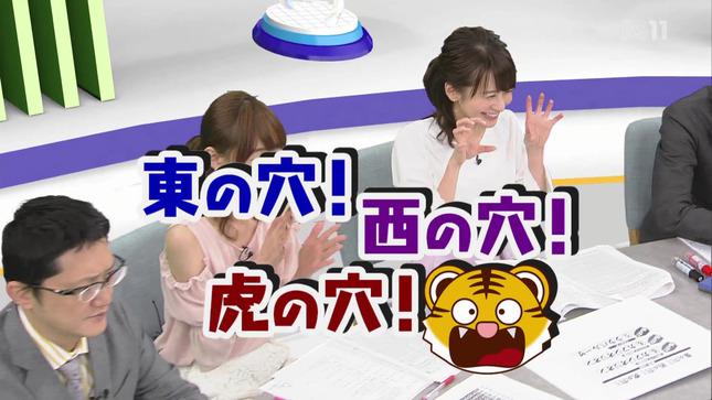 高見侑里 高田秋 BSイレブン競馬中継 12