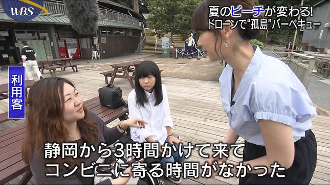 須黒清華 ワールドビジネスサテライト 大江麻理子 11