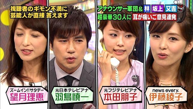 伊藤綾子 本田朋子 耳が痛いテレビ みなさんのおかげ 02