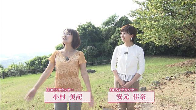 安元佳奈 小村美記 JNNふるさと紀行 1
