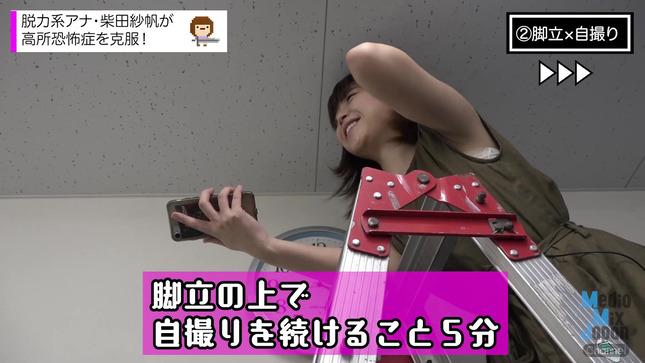 柴田紗帆 MMJ-CHANNEL 5