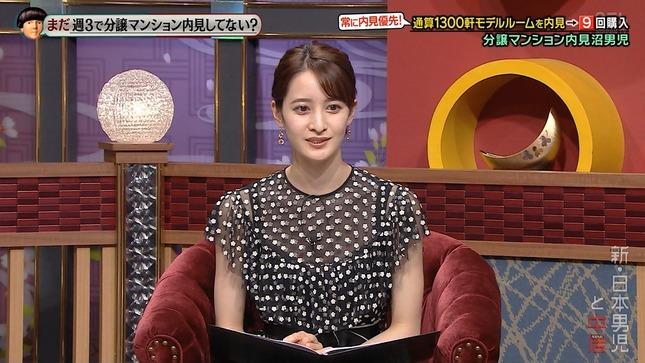 後呂有紗 新・日本男児と中居 7