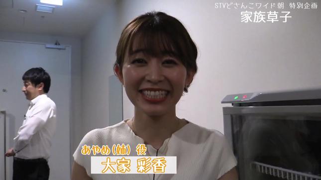大家彩香 どさんこワイド朝 特別企画 『家族草子』 9