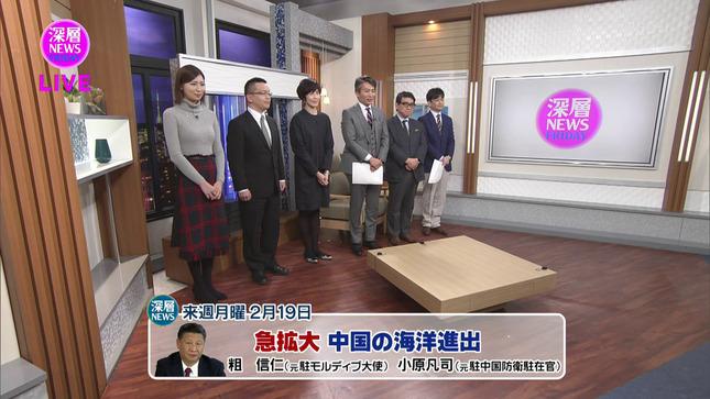 畑下由佳 深層NEWS 23