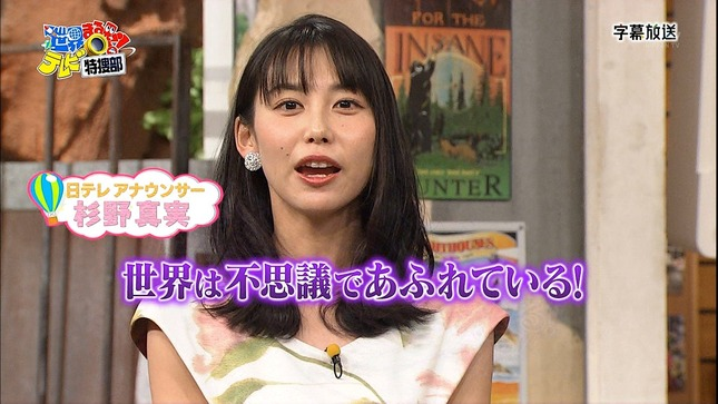 杉野真実 世界まる見え!テレビ特捜部 2