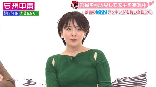 大橋未歩 妄想中毒 5