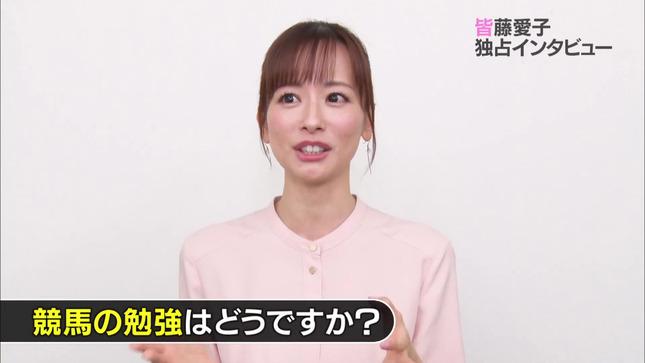 皆藤愛子 高田秋 BSイレブン競馬中継 5
