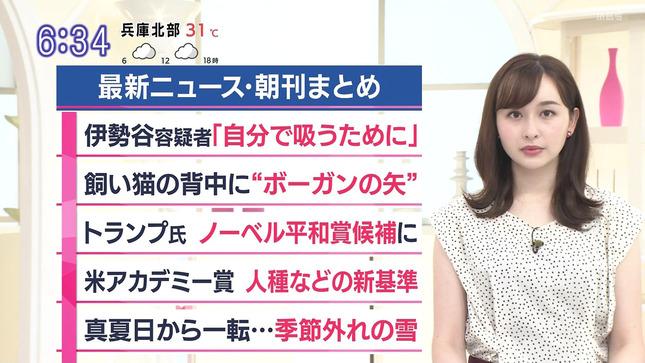 宇賀神メグ ひるおび! あさチャン! Nスタ TBSニュース 15