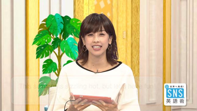 加藤綾子 世界へ発信!SNS英語術 天才!志村どうぶつ園 6