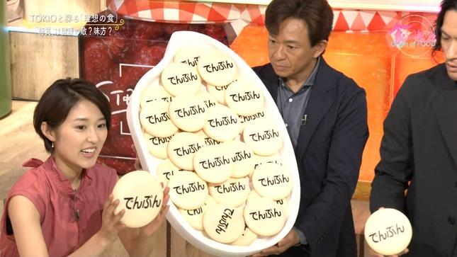 近江友里恵 あさイチ 食の起源 10