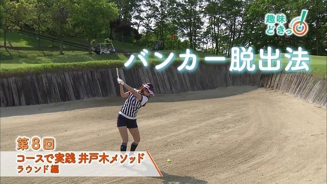 宮崎瑠依 趣味どきっ! 12