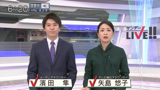 矢島悠子 サンデーLIVE!! ANNnews 5